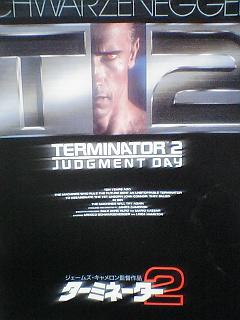 ボウケンノリの映画&DVDチェック22(ターミネーター2)♪