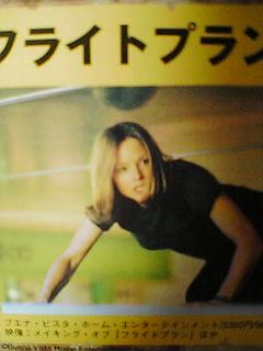 ボウケンノリの映画&DVDチェック12(フライト・プラン)♪
