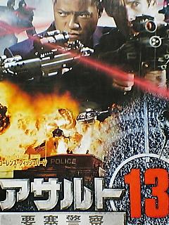 ボウケンノリの映画&DVDチェック21(アサルト13要塞警察)♪