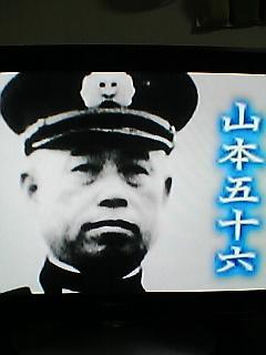 俺は歴史好きだ〜9(山本五十六)♪