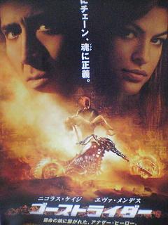 ボウケンノリの映画&DVDチェック23(ゴーストライダー)♪