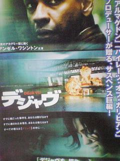 ボウケンノリの映画&DVDチェック24(デジャブ)♪