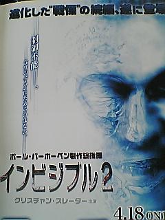 (インビジブル2)ボウケンノリの映画&DVDチェック45♪