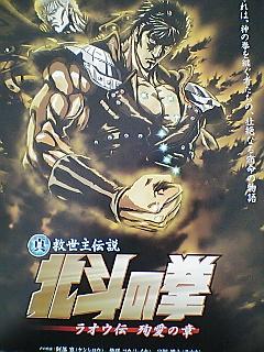 ボウケンノリの映画&DVDチェック29(北斗の拳ラオウ伝殉愛の章)♪