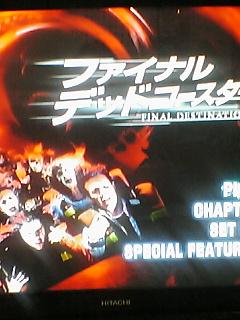 ボウケンノリの映画&DVDチェック33(ファイナル・デッドコースター)♪