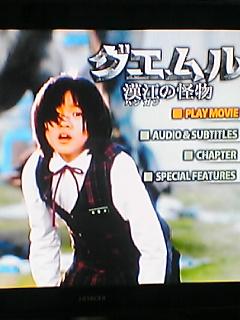 ボウケンノリの映画&DVDチェック35(グエムル漢江の怪物)♪