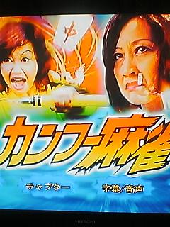 ボウケンノリの映画&DVDチェック36(カンフー麻雀)♪