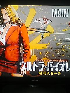 ボウケンノリの映画&DVDチェック37(ウルトラ・バイオレンス-処刑人セーラ-)♪