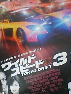 ボウケンノリの映画&DVDチェック34(ワイルド・スピード3)♪