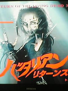 (バタリアン・リターンズ)ボウケンノリの映画&DVDチェック42♪