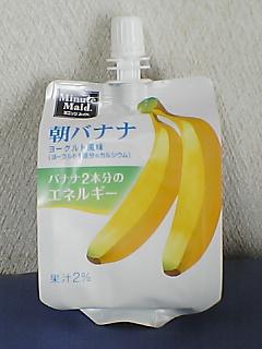 このバナナ味はマジで元気ハツラツだぜ〜(*^o^*)