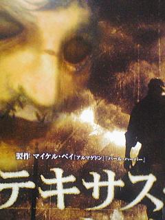(テキサス・チェーンソー)ボウケンノリの映画&DVDチェック43♪