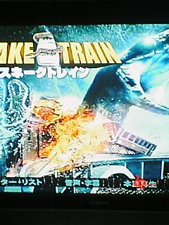 (スネーク・トレイン)ボウケンノリの映画&DVDチェック48♪