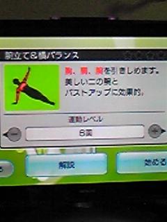 筋トレは腕立て腹筋バランスだよ(^∀^)ノ