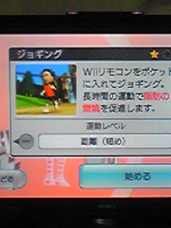 次はジョギングだ〜(^O^)