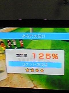 125%って(?_?)