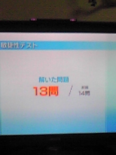 敏捷性テストだ〜(^O^)/