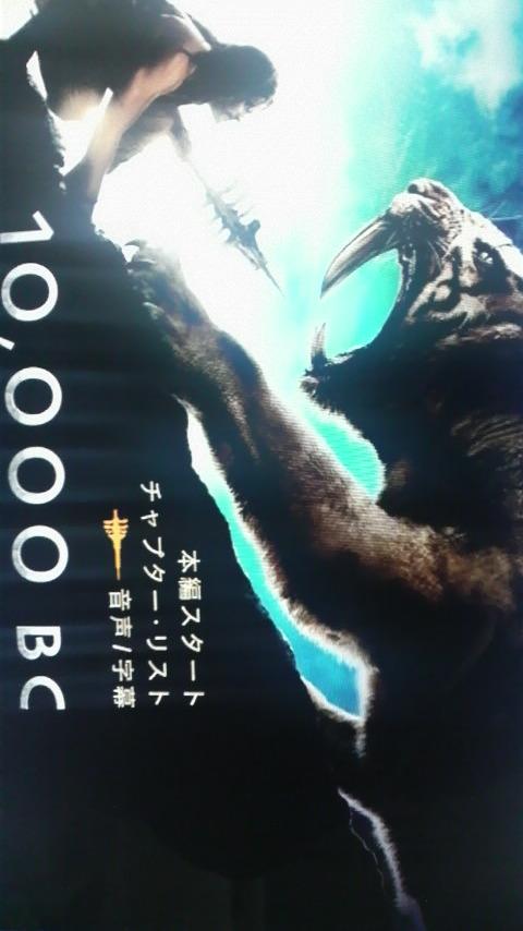 紀元前一万年\(^o^)/