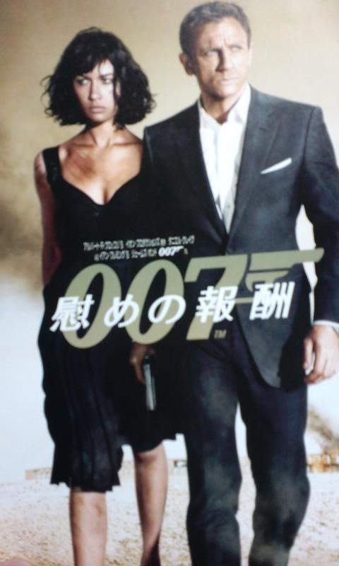 【007慰めの報酬】はイマイチでしたよ(ρ_;)