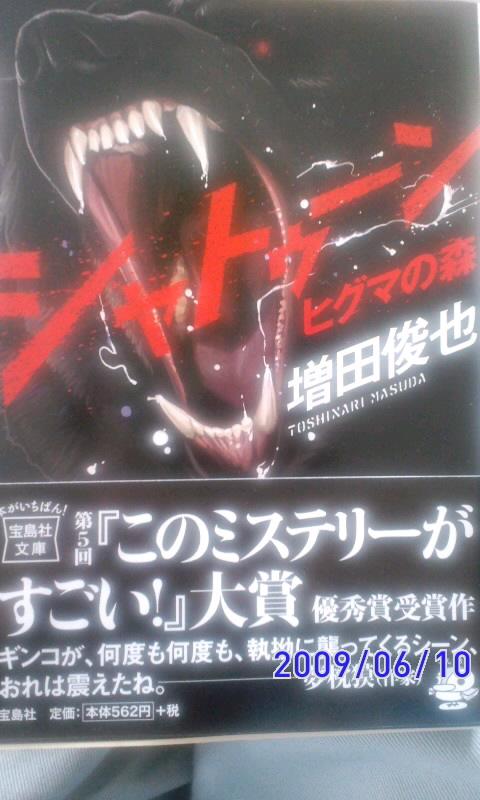 BOOKが熱いぜ♪〜θ(^0^ )