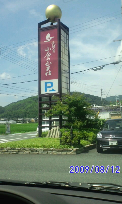 小倉山荘のおかきだ〜( ̄∀ ̄)