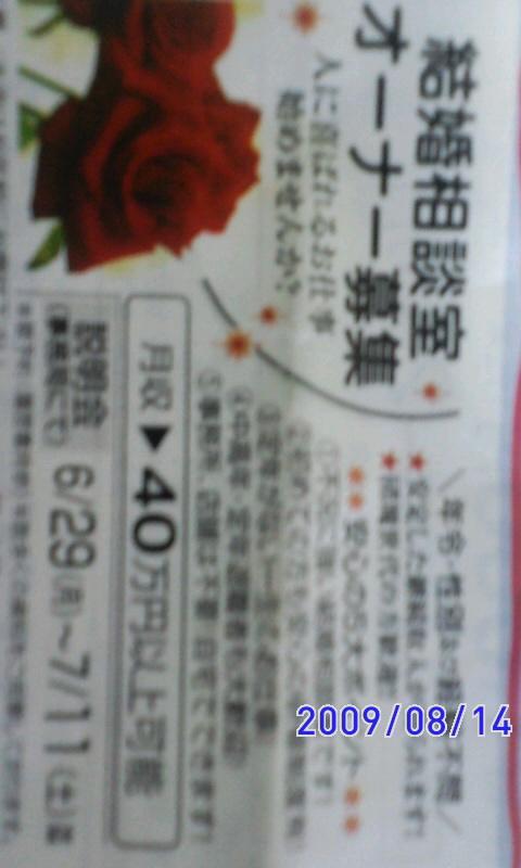 キッカケは広告からでしたよ〜(^◇^)┛