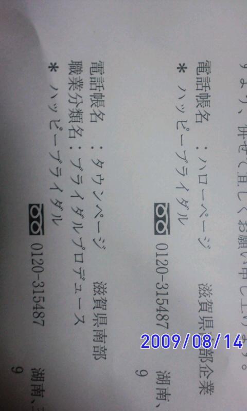 フリーダイヤル決めたよ〜(^з^)-☆Chu!!