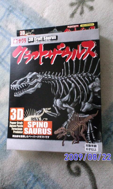 恐竜だ〜!(b^ー°)
