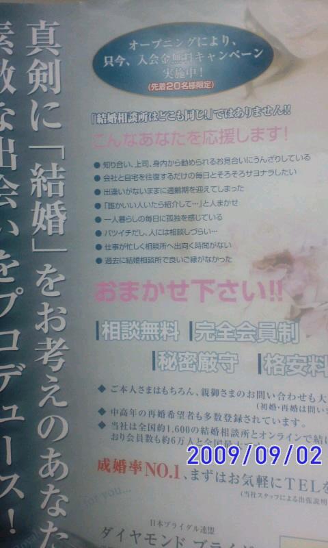 チラシ造りだ〜♪〜θ(^0^ )
