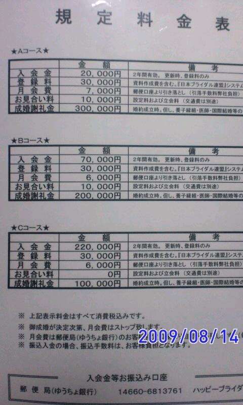 料金表の作成だ〜(^з^)-☆Chu!!
