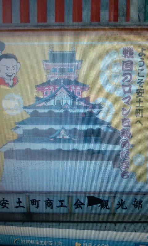 安土城跡だ〜(^O^)