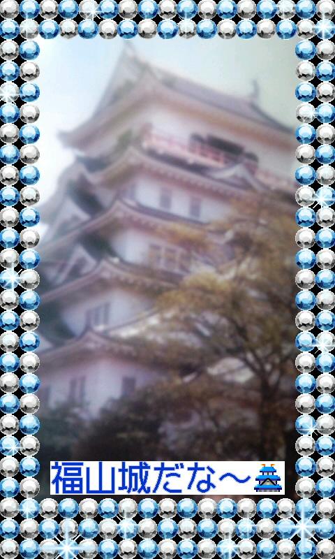 福山城はマジで綺麗だよ〜(^з^)-☆Chu!!