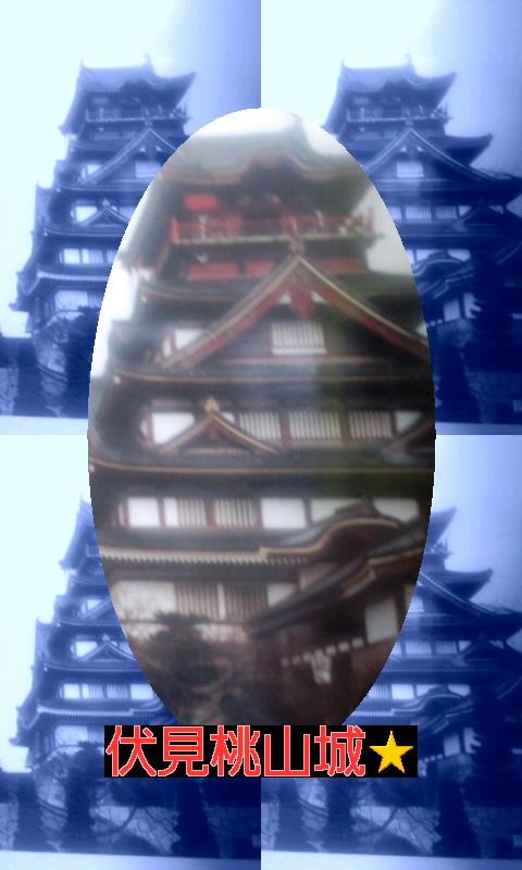伏見桃山城(^з^)-☆Chu!!