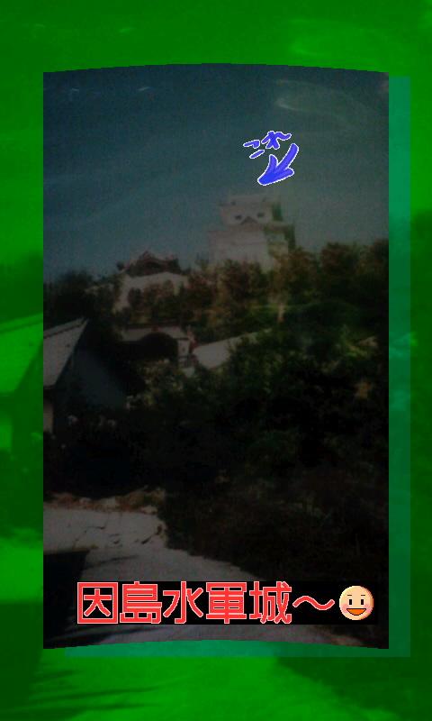 因島は水軍の本拠地だったんだよな〜(゜∇゜)