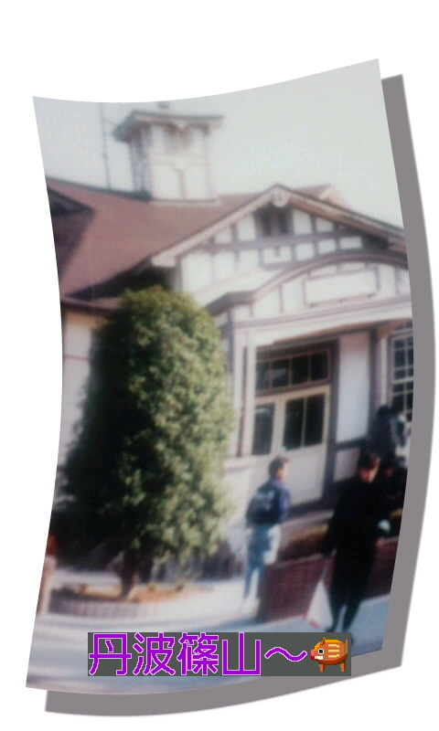 丹波篠山はボタン鍋だな〜♪〜θ(^0^ )