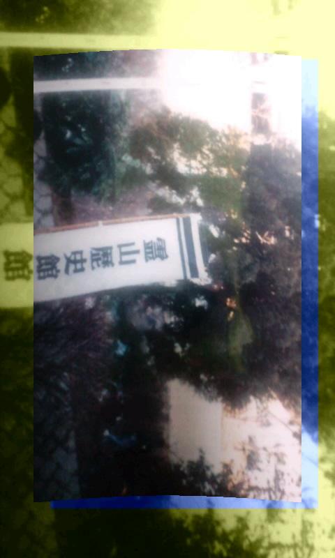 霊山歴史館だ〜(^з^)-☆Chu!!
