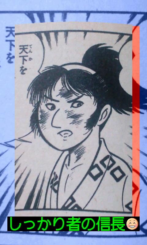 《黒の獅士1》信長を倒せ〜(⌒〜⌒)