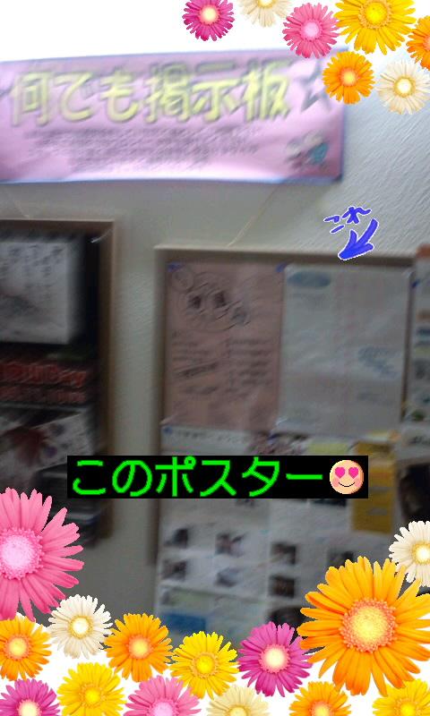 ポスター貼ってもらってます(^O^)