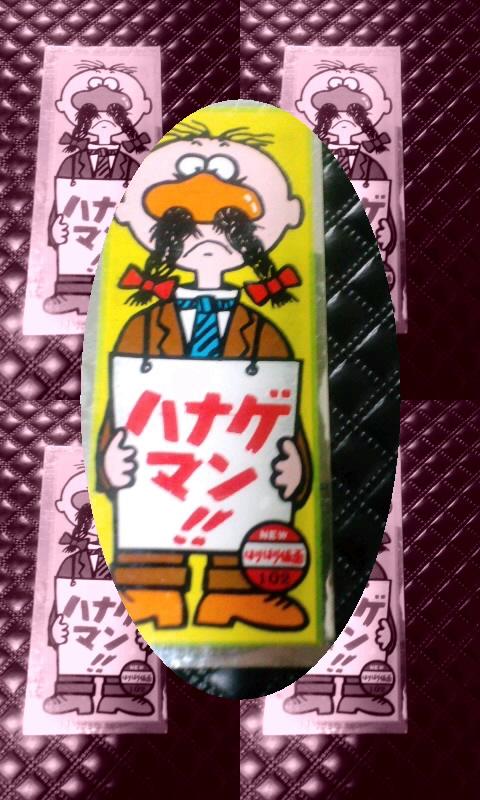 ハナゲマンだな〜\(☆o☆)/