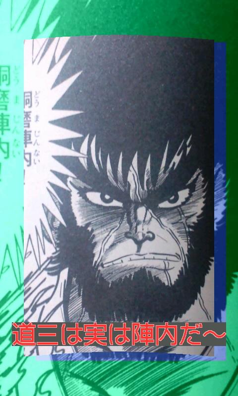 《黒の獅士3》斎藤道三死す(ρ_;)