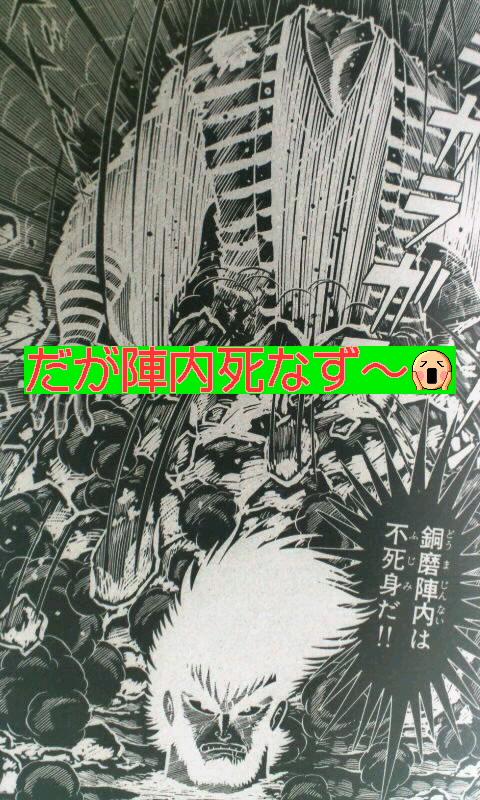 《黒の獅士5》陣内が追ってきた〜(;`皿´)