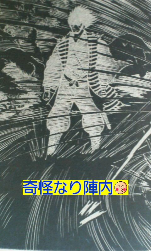 《黒の獅士6》遂に獅子丸と陣内の対決(°□°;)