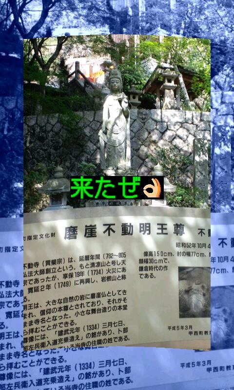 《磨崖不動明王》♪〜θ(^0^ )