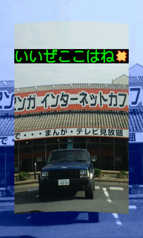 近所のインターネットカフェですよ〜o(^-^)o