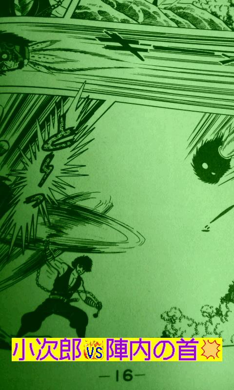 《黒の獅士10》陣内の逆襲だよ〜(°□°;)
