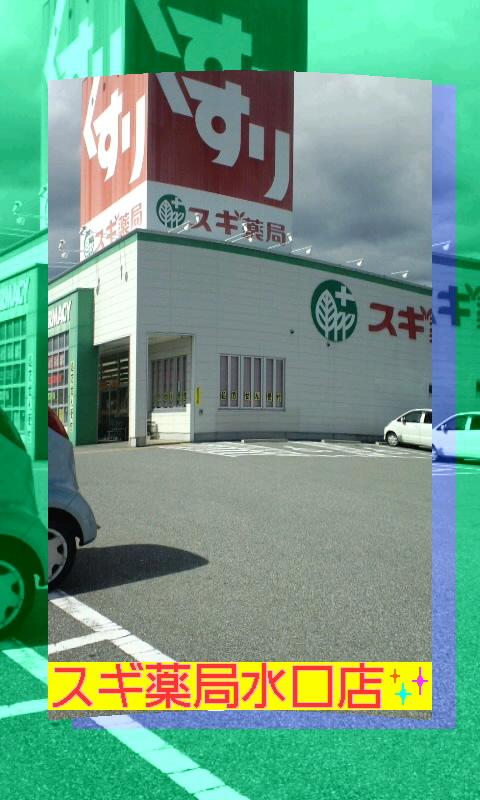 《スギ薬局》ここも安いo(^-^)o