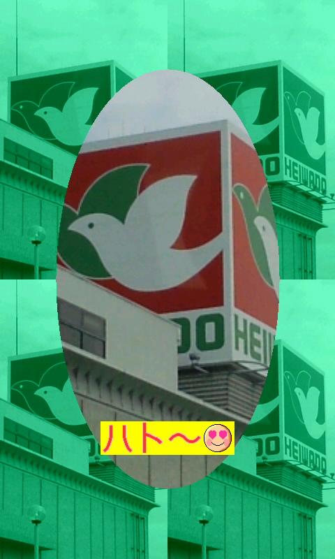 滋賀と言えば《平和堂》!(b^ー°)