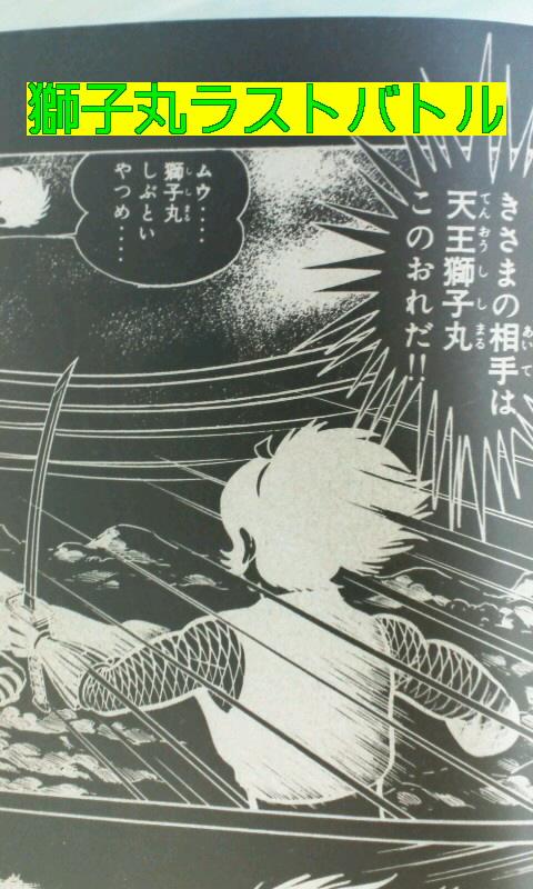 《黒の獅士12》獅子丸と陣内の首ラストバトル始まる(」゜□゜)」