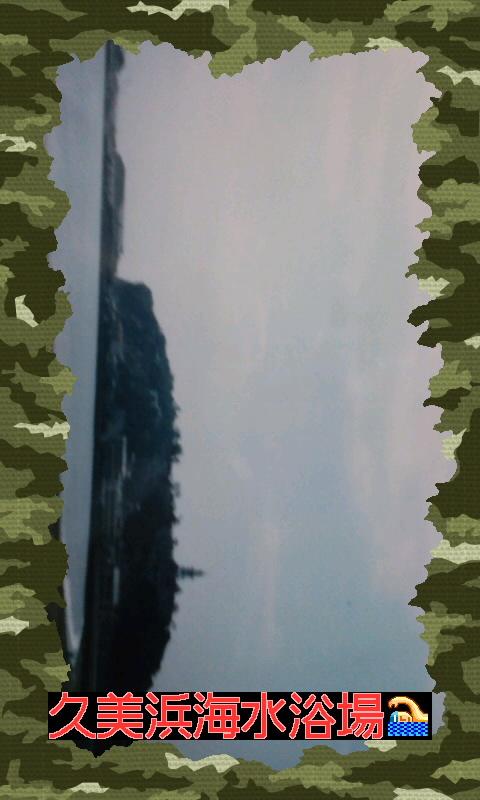 久美浜海水浴場ですな〜(^◇^)┛