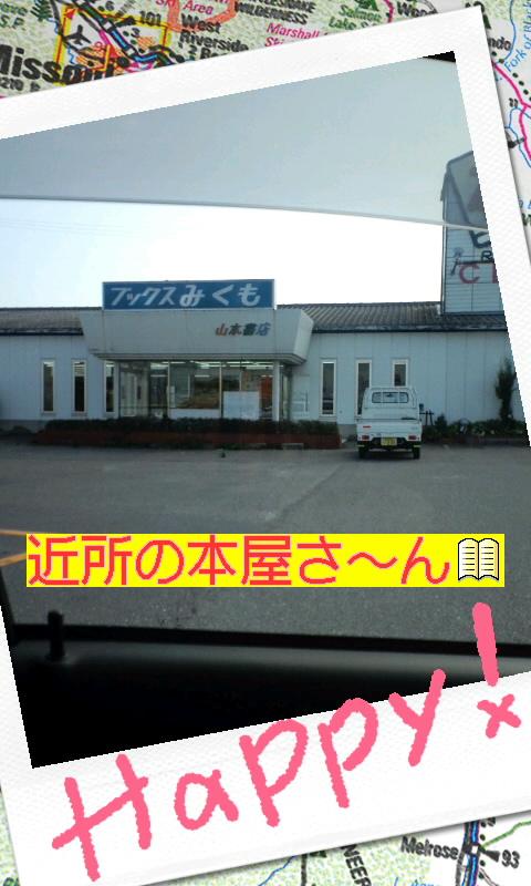 本はやっぱここだな〜♪〜θ(^0^ )